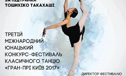 III Міжнародний юнацький конкурс-фестиваль класичного танцю «Гран-Прі Київ»