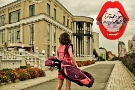 Світські леді зіграли у гольф, аби зібрати гроші для дитячого будинку.