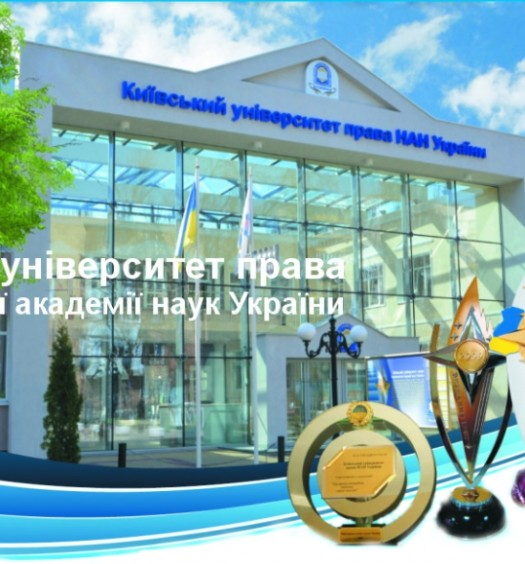 Заглавное-фото-КУП-НАНУ-флагман-юридичної-науки (1)