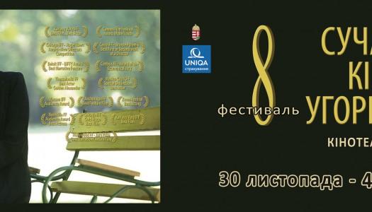 Восьмий Фестиваль «Сучасне кіно Угорщини»