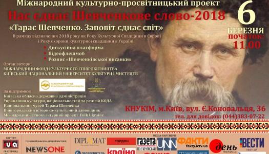 Посли іноземних держав розмалюють найбільшу у світі  «Шевченківську писанку»