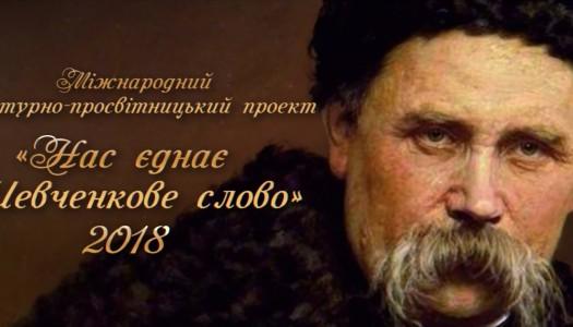 Посли іноземних держав та Президент Леонід Кравчук прочитали «Заповіт» різними мовами світу