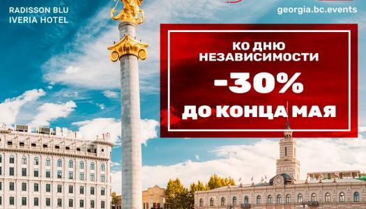 -30% на квитки до Дня незалежності Грузії
