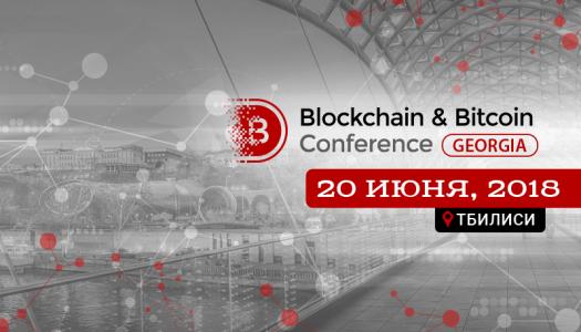 Blockchain & Bitcoin Conference Georgia 2018: Майнінг, кріптобізнес і регулювання в Грузії.