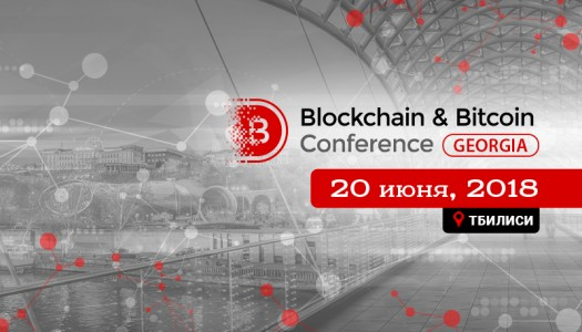 Підсумки Blockchain Conference Georgia 2018