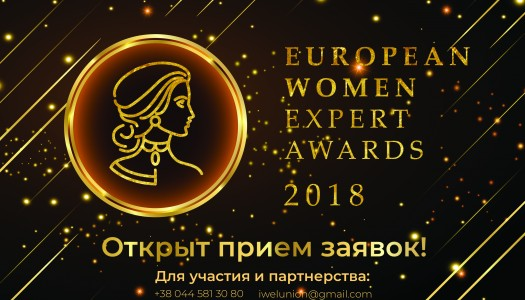 EUROPEAN WOMEN EXPERT AWARDS 2018