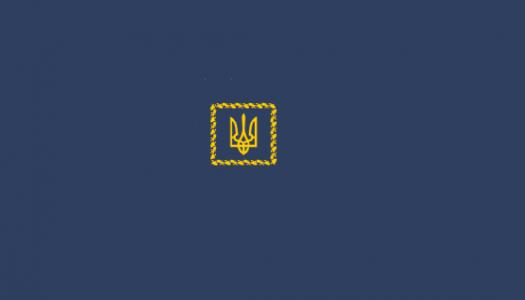 УКАЗ ПРЕЗИДЕНТА УКРАЇНИ №436/2018 Про присвоєння дипломатичних рангів