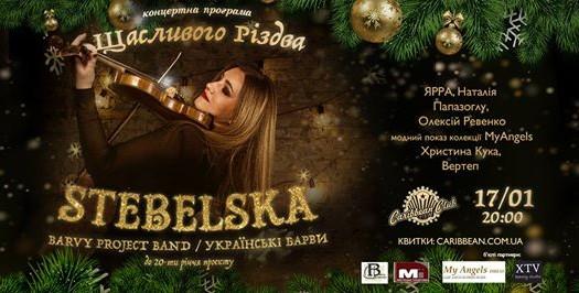 Святкове дійство «Щасливого Різдва» | Stebelska & Barvy Project