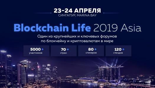 У Сингапурі однією з головних подій світового криптовалютного ринку стане глобальний форум Blockchain Life 2019