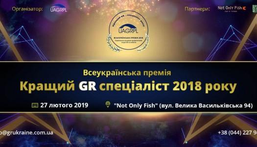 Кращий GR спеціаліст 2018 року