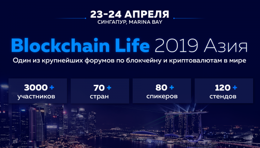 23-24 квітня в Сінгапурі Blockchain Life  збере понад 3000 учасників зі всього світу