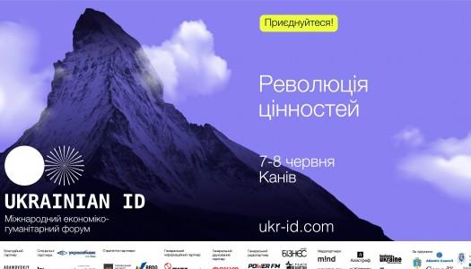 «Український Давос»: в червні вдруге відбудеться Міжнародний форум Ukrainian ID